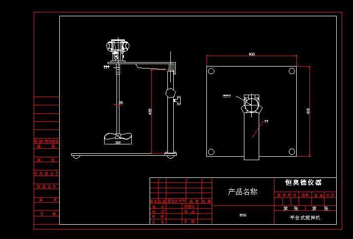 手动升降搅拌机  型号:HA-PT-1
