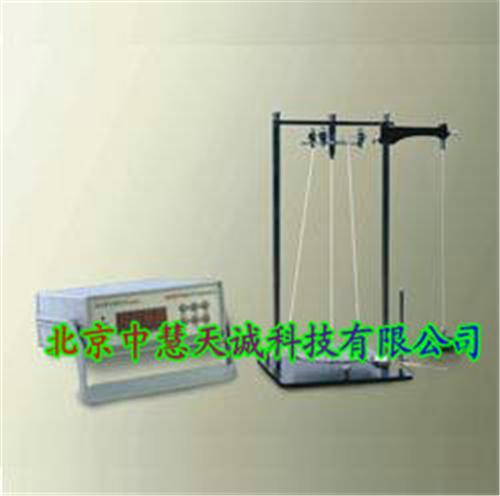 三线摆测物体的转动惯量/转动惯量实验仪 型号:HXJ-LSP-5