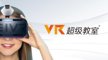 黑晶科技VR超级教室发布 定义行业应用标准