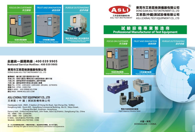 冷热冲击箱生产价格 射的设备主要是哪几款? 产品更是畅销全国