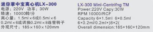 L0032796迷你离心机,手掌型离心机厂家