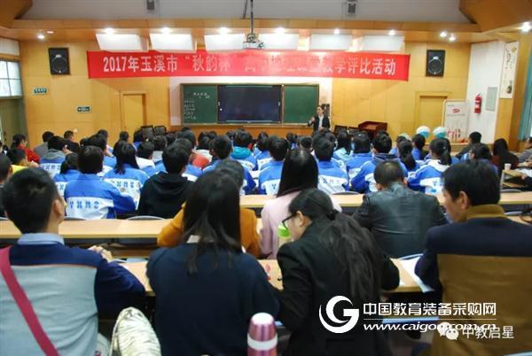 中教启星云南高中地理课受好评 深入一线