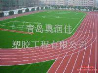 青島塑膠跑道、塑膠球場