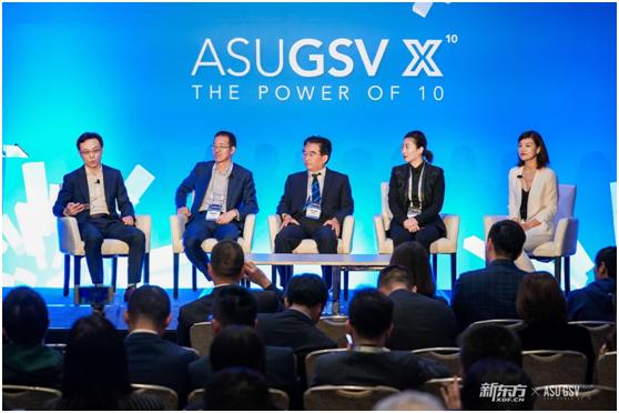 新東方承辦ASU+GSV峰會中國專。 SV達成全面戰略合作