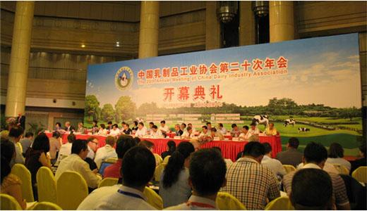 迅数应邀插手[jiārù]乳制品[zhìpǐn]工业。。协会第十二次年会