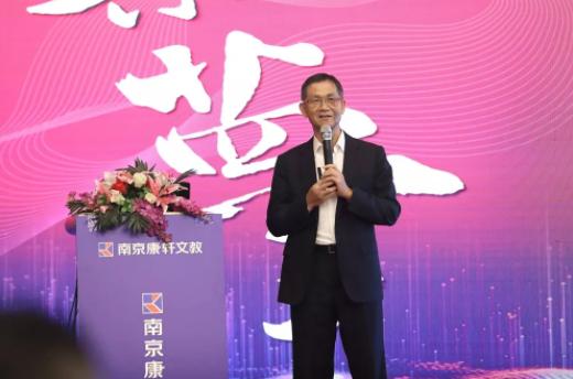 康轩文教2019年新品发布会隆重举行