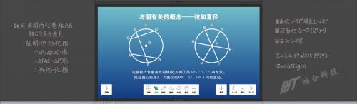 鸿合科技独家冠名第76届中国教育装备展示会