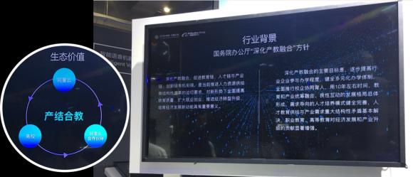 智华信携手阿里云创新教育产品亮相2018云栖大会
