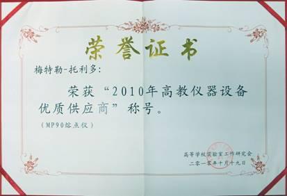 """梅特勒-托利多再次斩获""""2010年高教仪器设备优质供应商""""称号"""